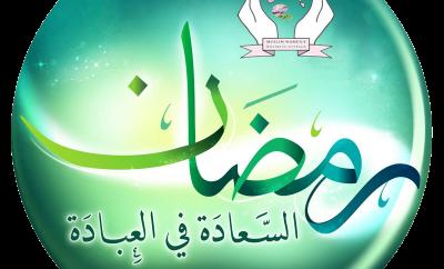 MWWA-Ramadan
