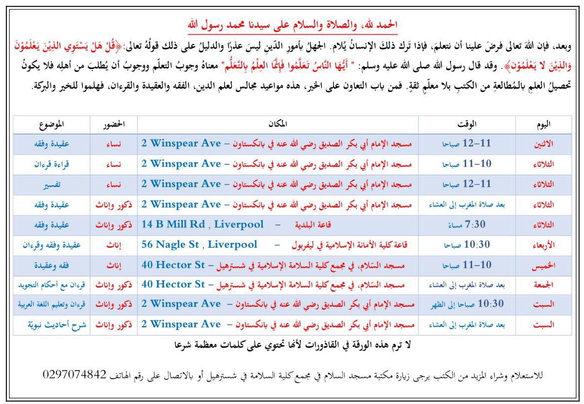 Arabic Religious Lessons Schedule